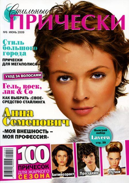 журнал стильные прически ь10