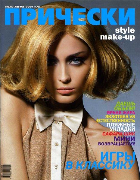 Модный журнал с прическами